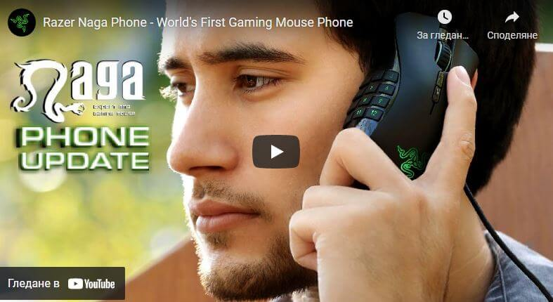 phone mouse